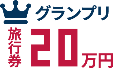 グランプリ20万円