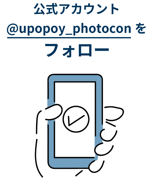 公式アカウント@upopoy_photoconをフォロー